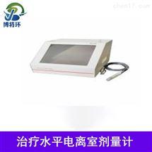 MR-200J治疗水平电离室剂量计 剂量仪