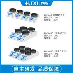 上海滬析HMS-6SG加熱型多工位磁力攪拌器