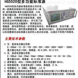 HG044-HG5520多功能标准源现货 库号:M386763