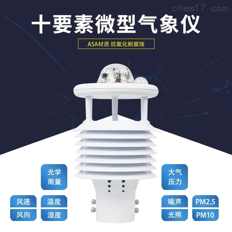WQX10微气象仪