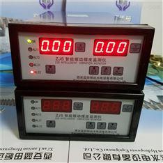 ZJS-2智能振動擺度監測裝置