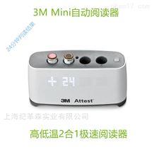 Mini3M快速生物阅读器490M