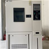 YSGJS-100高低温交变湿热试验箱厂家直销