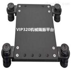 VIP320机械隔振平台