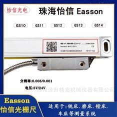 EASSON怡信光栅尺/电子尺-3.GS10.0250A0300AA光学尺