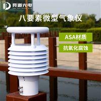 JD-WQX8智慧路灯八合一传感器