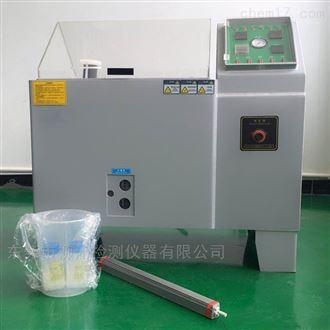LQ-YW-90复合式盐雾试验设备箱