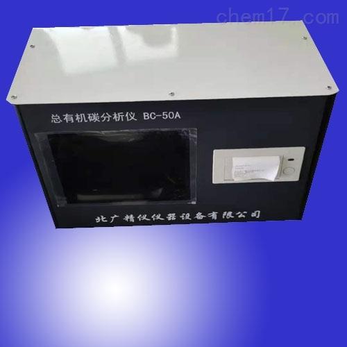 TOC分析仪总有机碳检测仪