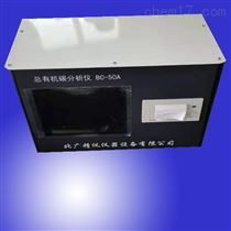 BC-50ATOC分析仪总有机碳检测仪