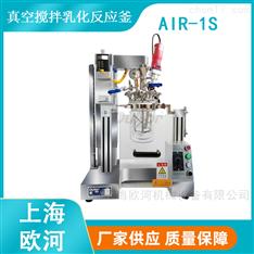 上海欧河实验室真空加热搅拌反应釜