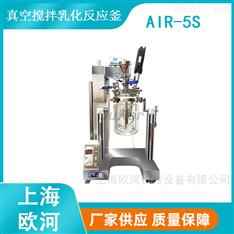 上海歐河瀝青研發實驗室反應釜設備