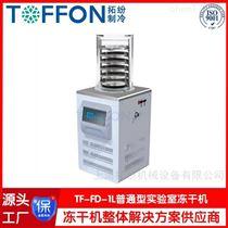中式硅油型冻干机  制药冷冻干燥机