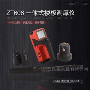 苏州拓测 ZT606一体式楼板测厚仪