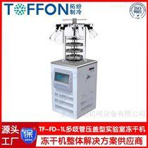 FD-1L实验室冷冻干燥机  生物标准品冻干机