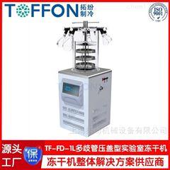 实验室冷冻干燥机  生物标准品冻干机