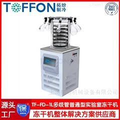 小型实验室冷冻干燥机  激素冻干机