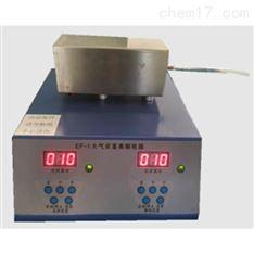 EF-1大气汞富集解吸器