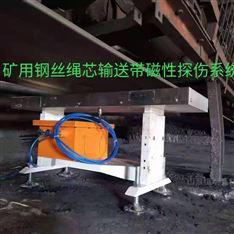山西科为矿用钢丝绳芯输送带磁性探伤系统