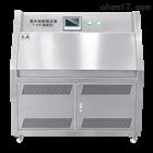GL601紫外老化试验箱