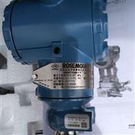罗斯蒙特3051DP共平面压力变送器