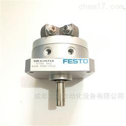DSM-32-270-P-A-B费斯托摆动气缸