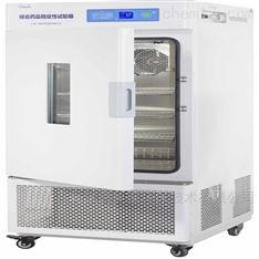 上海一恒 综合药品稳定性试验箱系列