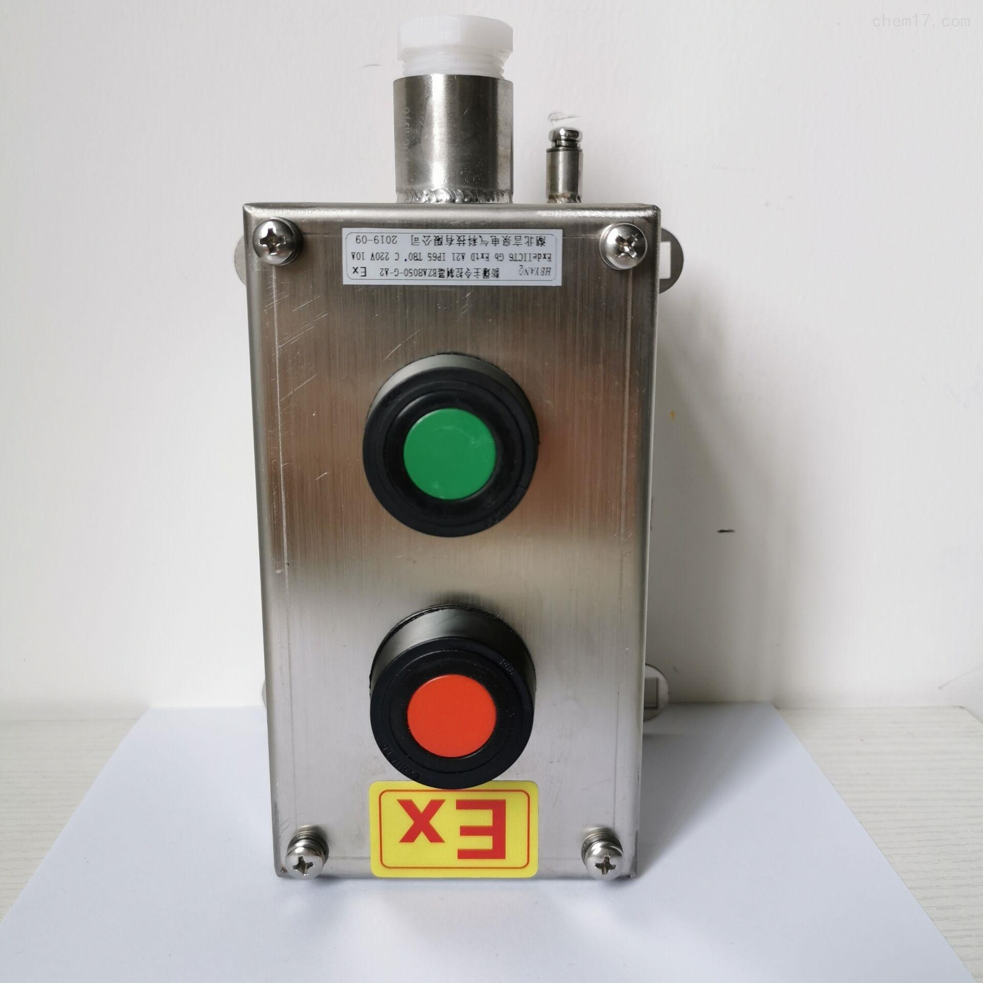 bza8050-a2/10a不锈钢工业防爆控制按钮盒EX