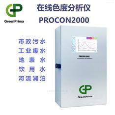 医疗用水在线色度检测仪PROCON2000
