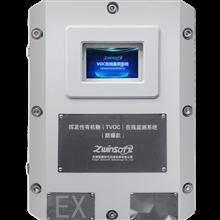 ZWIN-PVOC06 VOCs在线监测系统(防爆型)
