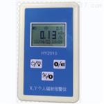 HY2010型X、γ个人辐射剂量仪