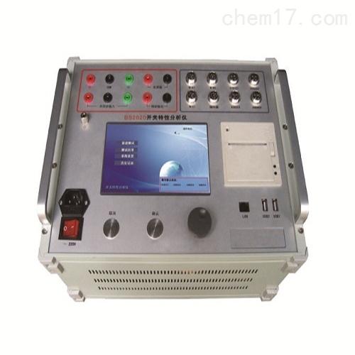BS2020型断路器特性测试仪
