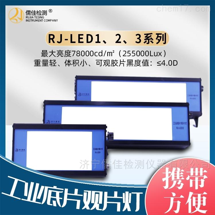 胶片黑度看片灯,大于4.5D