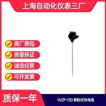 WZP-130供应热电阻厂家 上海自动化仪表三厂
