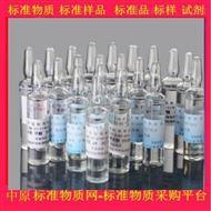 水质甲醛吸收标准储备液伫备标准物质考核样