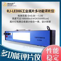 RJ-LED86儒佳观片灯与黑白密度计一体透度计两用