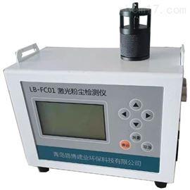 FJ-01 光散射式激光粉尘仪