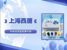 兔白介素-1RA(rabbit IL-1RA)ELISA试剂盒免费代测