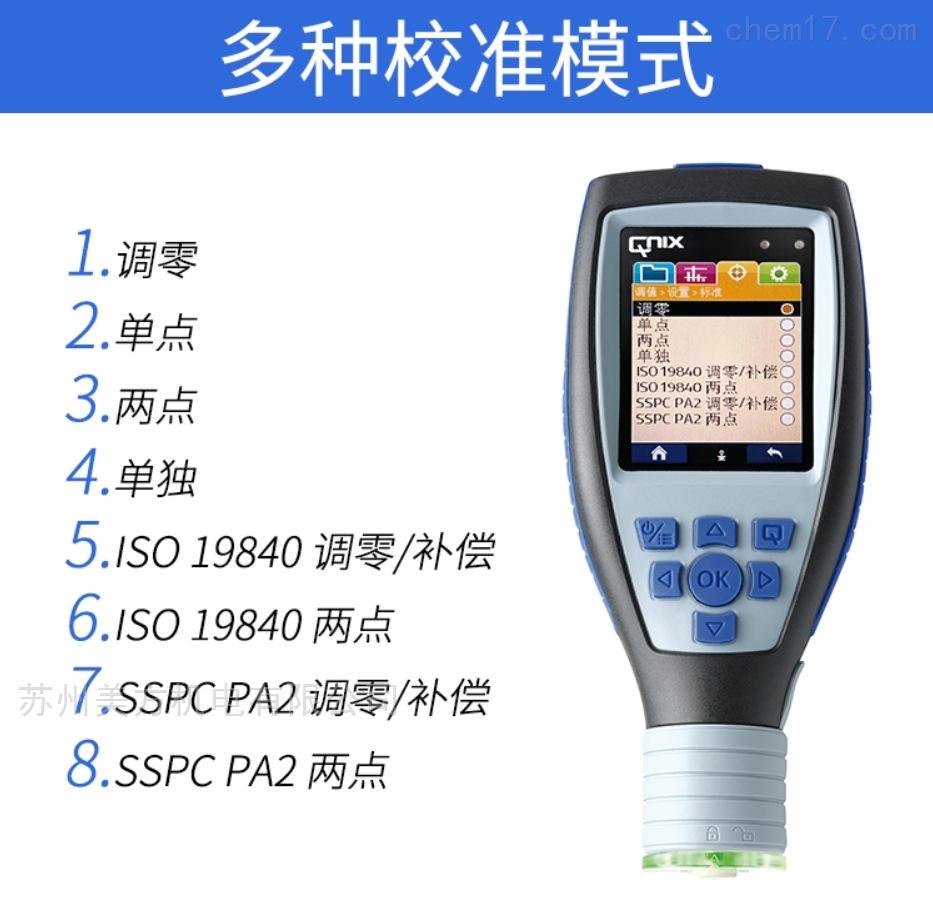 QNix4500德国尼克斯涂层测厚仪QNix5500 非磁性