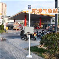 JD-FB園區防爆氣象站