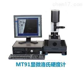 Newage MT91全自动显微洛氏硬度计