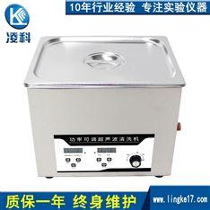 臺式數碼功率可調超聲波清洗器