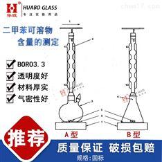 二甲苯可溶物含量测定装置玻璃仪器