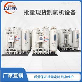 佳业科技高效PSA制氧设备
