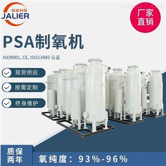 jalier-PSA变压吸附制氧机