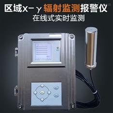 LB-RL5000型区域x-γ辐射监测报警仪