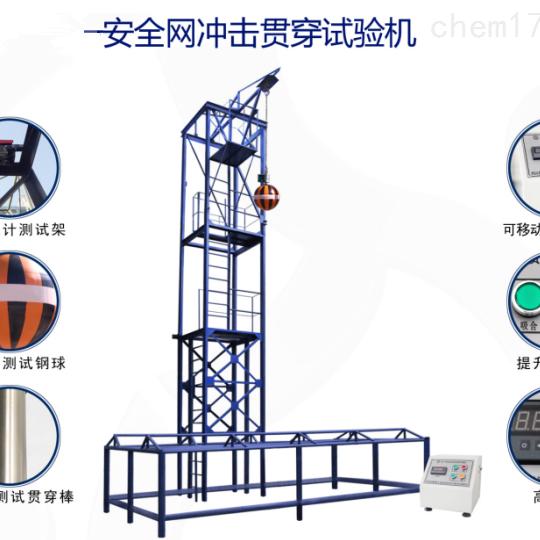 安全带 安全网综合测试仪生产厂家