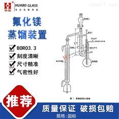 GB/T21994.3-2008氟化镁含量蒸馏玻璃仪器