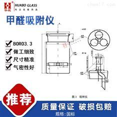 空气净化活性炭吸附仪玻璃仪器