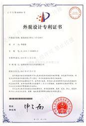 UV-2100外观设计证书
