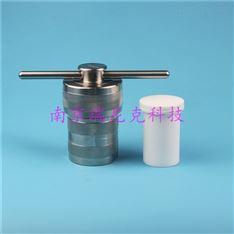 糧食油檢測用高壓消解罐50ml